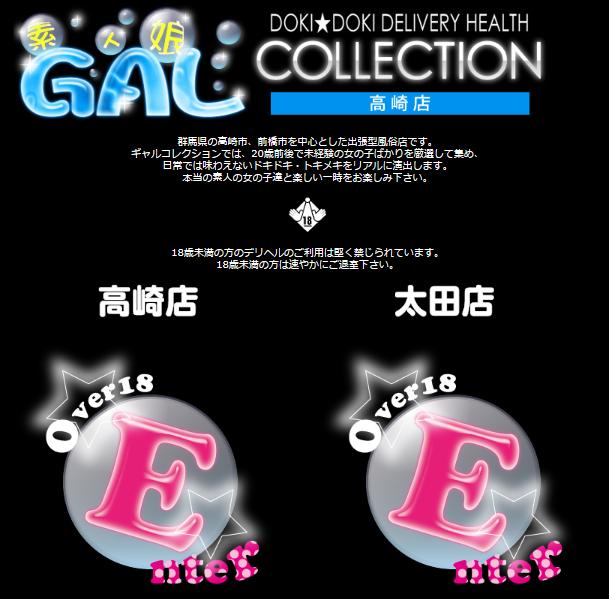 GAL COLLECTION(ギャルコレクション)