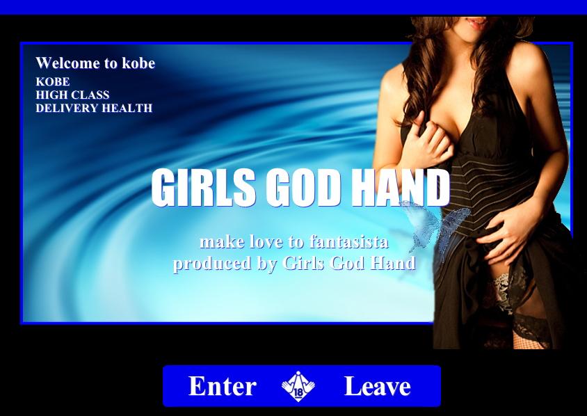 Girls God Hand(ガールズゴッドハンド)