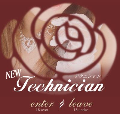 NEW TECHNICIAN(ニューテクニシャン)