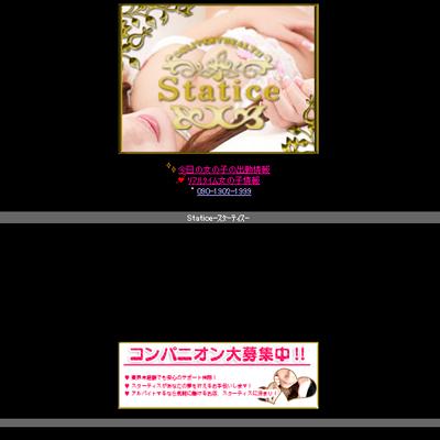 Statice(スターティス)
