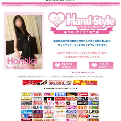 Hand−Style(ハンドスタイル)