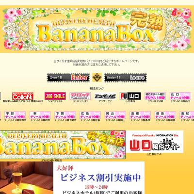 完熟バナナBOX