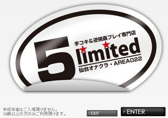 5Limited(ファイブリミテッド)