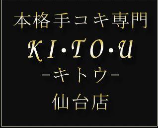 KI・TO・U