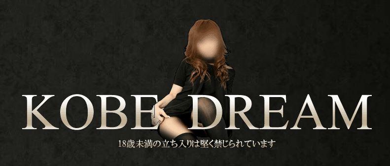 神戸DREAM