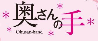 奥さんの手