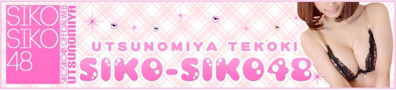 SIKO-SIKO48