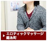 エロティックマッサージ錦糸町