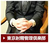 東京射精管理倶楽部